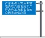 深圳市遵安程交通划线公司