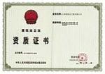 建筑业企业一级资质证书