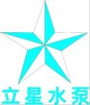 东莞市立星水泵机械设备有限公司