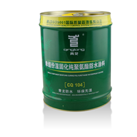 供应合肥防水十大品牌单组份纯聚氨酯涂料