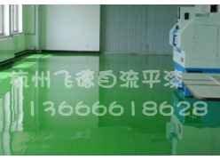 供应环氧地坪漆漆-机房防尘漆