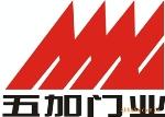北京五加特种门业有限公司