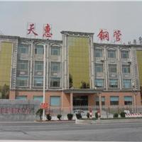 天惠钢管制造有限公司