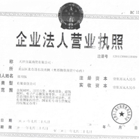 天津宜赢商贸有限公司