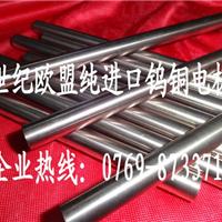 供应W70电极钨铜合金板