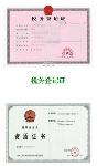 税务登记证/资质证书