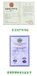 安全生产许可证/质量管理体系认证证书