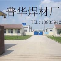 河北普华焊材有限公司
