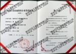 中国工程机械维修企业资质证书