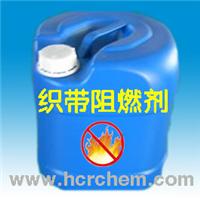 供应环保织带阻燃剂 能通过EN-71等阻燃标准