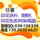 广东汕头市佳睿印花科技有限公司