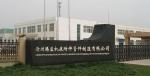 沧州腾益机床附件管件制造有限公司