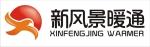 贵州新风景暖通设备工程有限公司