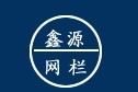 安平鑫源护栏网丝网厂