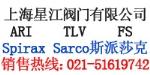 上海星江阀门有限公司