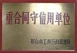 邢台华超机床厂
