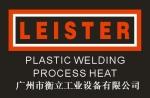 LEISTER衡立工业设备上海分公司