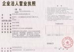 香港昌晖自动化仪表有限公司