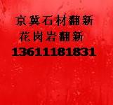 北京京冀新天地保洁公司