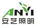 广东安艺科技照明厂