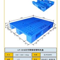 供应陕西化工塑料托盘