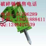 上海凿金破碎锤配件有限公司