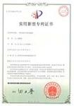 适用新型专利证书