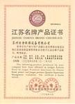 江苏省名牌产品证书