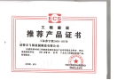 ECS 工程推荐产品证书2008-035