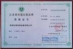 江苏省环境污染治理资格证书