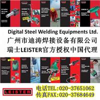 LEISTER广州莱丹(迪涛)设备有限公司