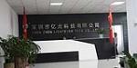 深圳亿光科技有限公司