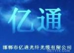 邯郸市亿通光纤光缆有限公司