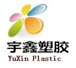 东莞宇鑫塑胶原料有限公司