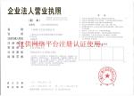 上海锌飞实业有限公司