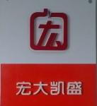 北京宏大凯盛贸易公司