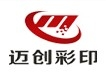 深圳迈创 LED-UV平板打印机有限公司