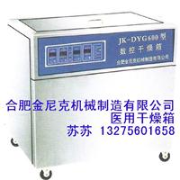 供应医用数控干燥箱