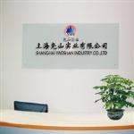 尧山化工实业(上海)有限公司
