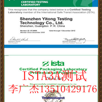 ISTA3A检测,ISTA3A测试
