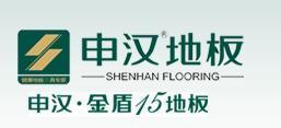 地板招商--品牌地板招商,申汉地板诚邀全国合作商