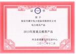 2013年重点推荐产品证书