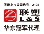 南京联塑水暖卫浴有限公司