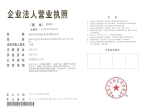 深圳市优视达电子有限公司
