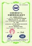 长城环境认证