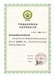 生态环境建材分会副理事长单位