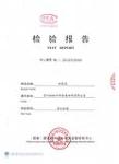 检测证书1