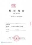 检测证书2