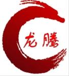 郑州龙腾模具有限公司