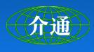 杭州介通电缆保护管有限公司